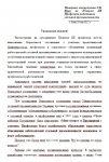 Материал выступления С.В. Янко на Пленуме ЦК Профсоюза работников  угольной промышленности