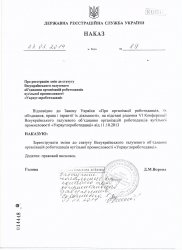 МІН'ЮСТ зареєстрував зміни до Статуту Об'єднання