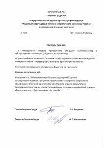 Протокол №2  - ЕМПС